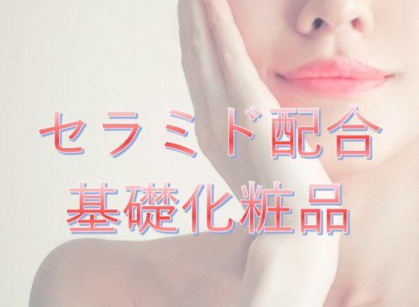 おすすめのセラミド化粧品
