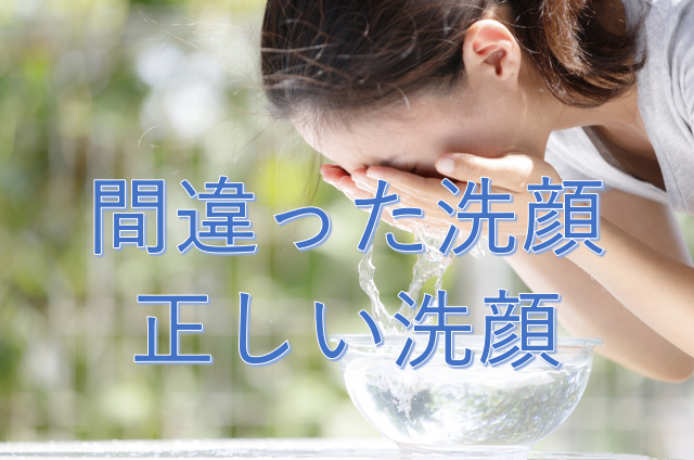 洗顔のイメージ