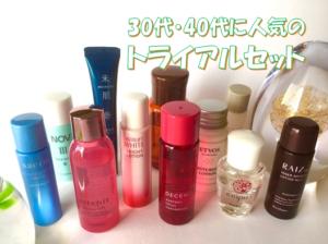 基礎化粧品のトライアルセット